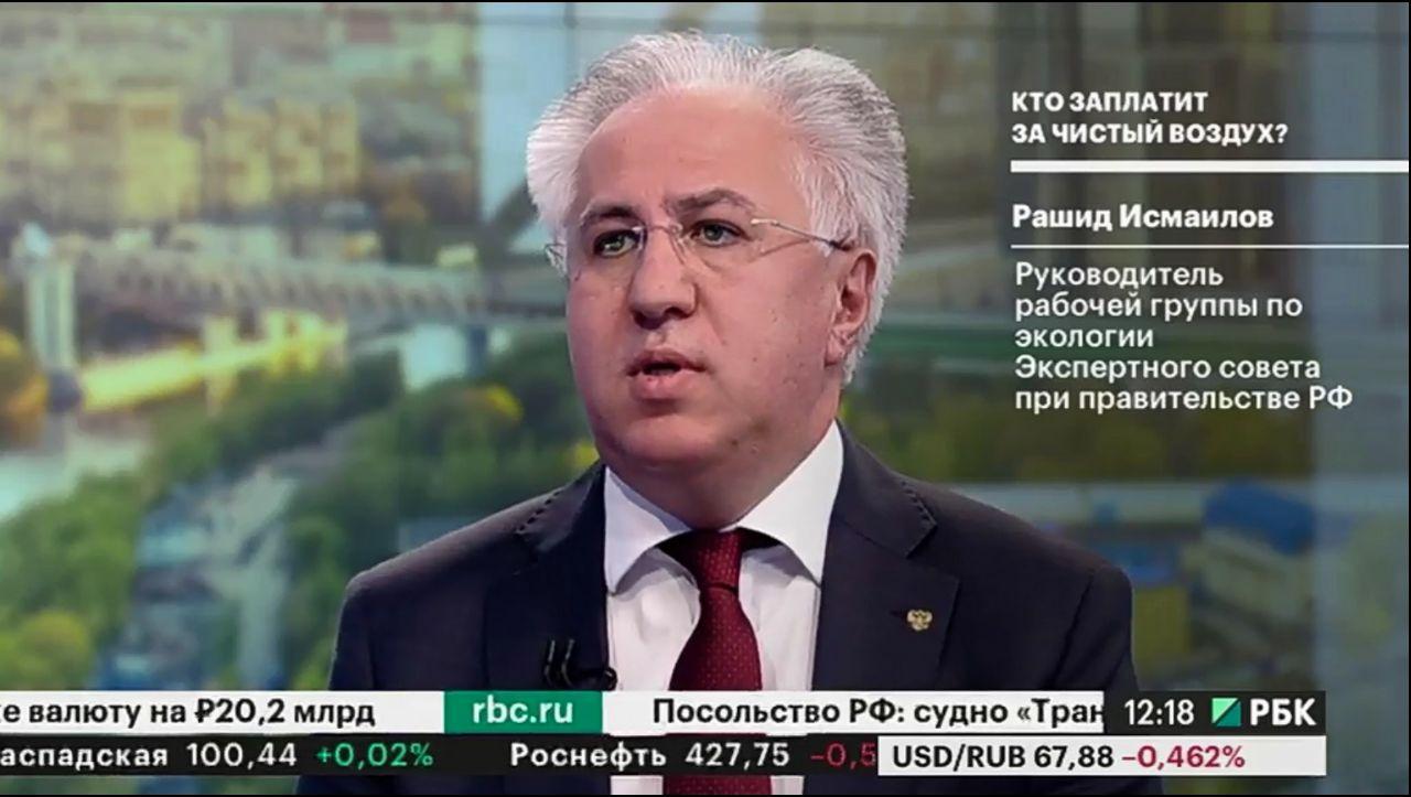 Рашид Исмаилов на РБК