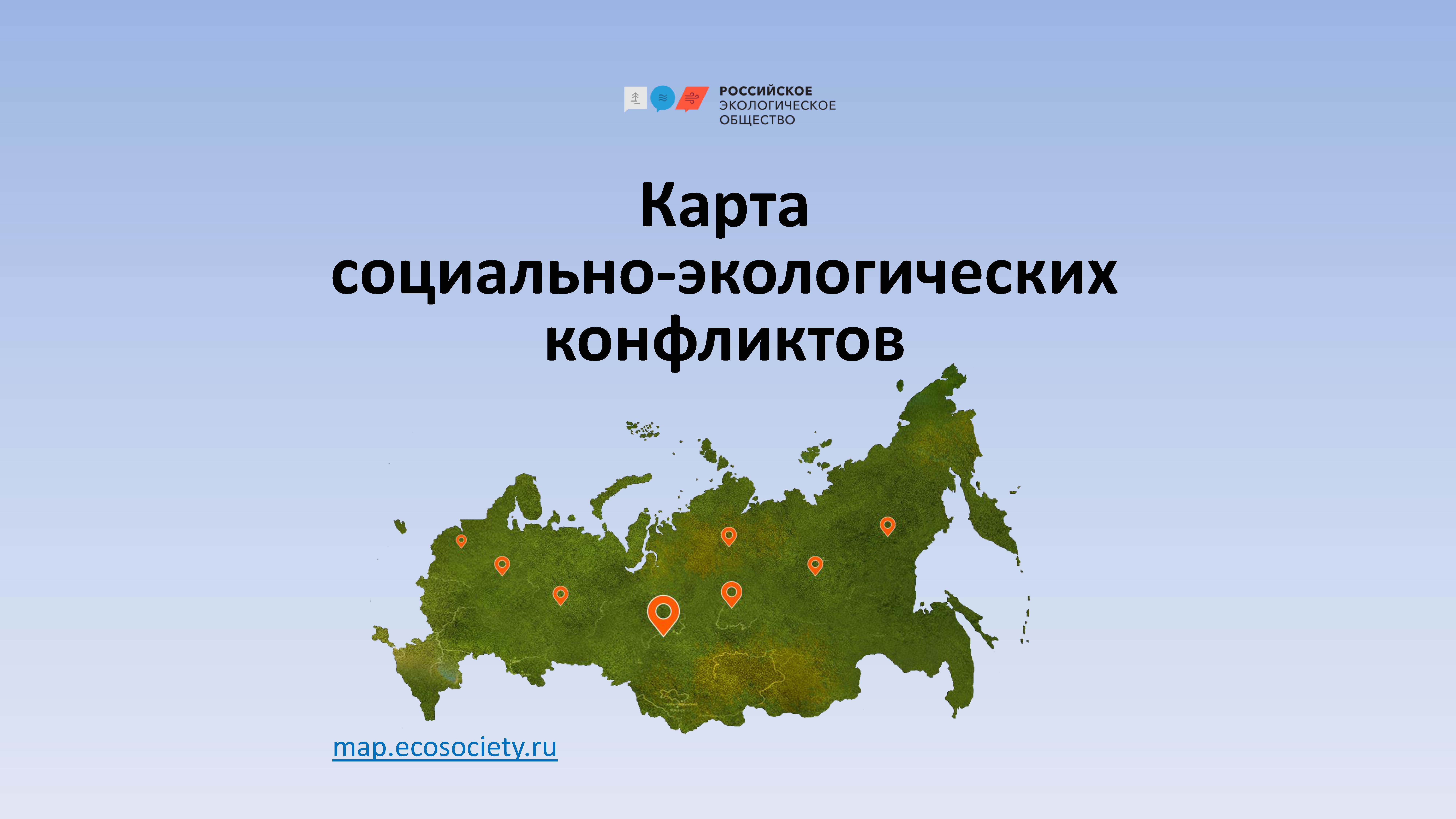 Карта Социально-экологических конфликтов