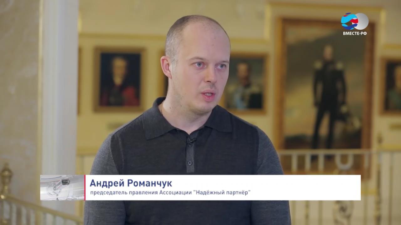 Андрей Романчук