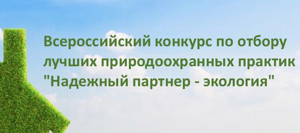 Всероссийский конкурс по отбору лучших региональных природоохранных практик «Надежный партнер — Экология»