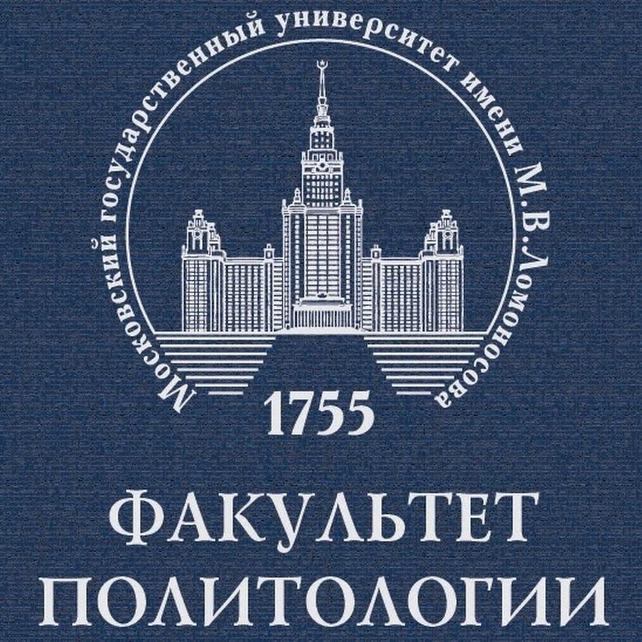 МГУ Факультет Политологии