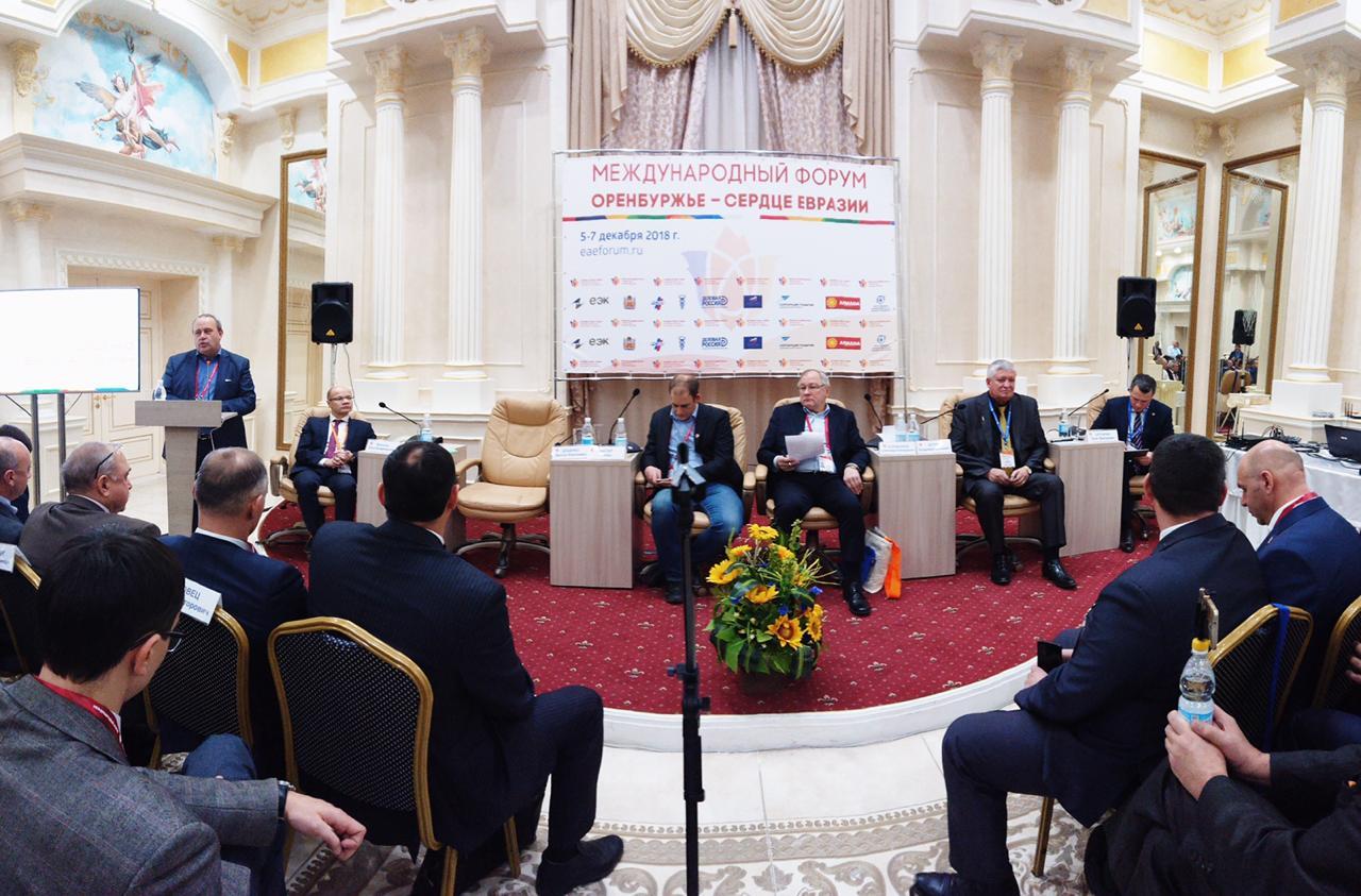 Международный форум Оренбуржье - сердце Евразии
