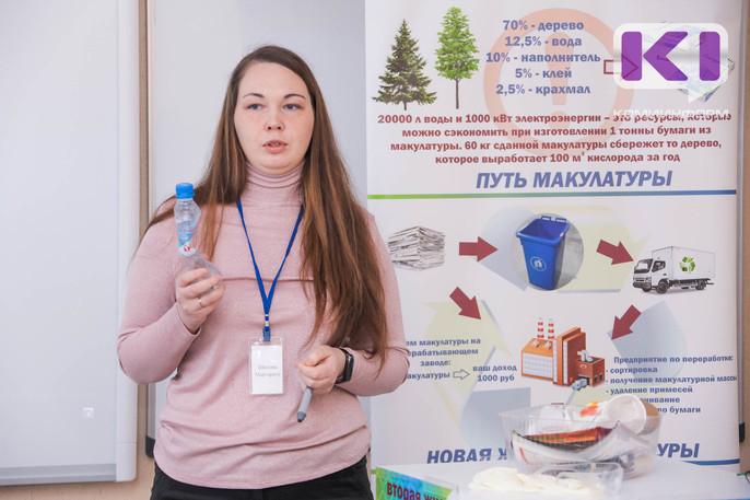 Урок экологической культуры проведенное Коми отделением Российского экологического общества