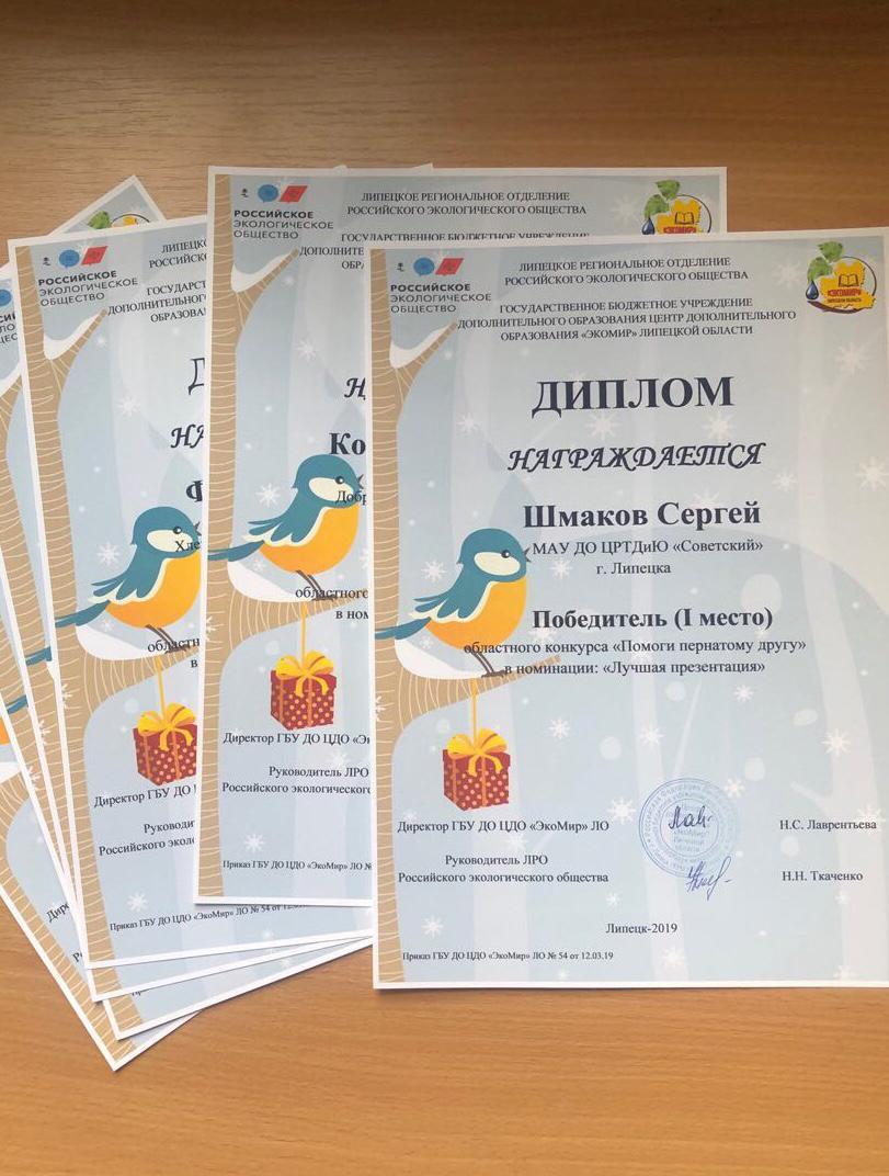 Всероссийский конкурс «Эколята – молодые защитники природы» при поддержке Липецкого отделения Российского экологического общества