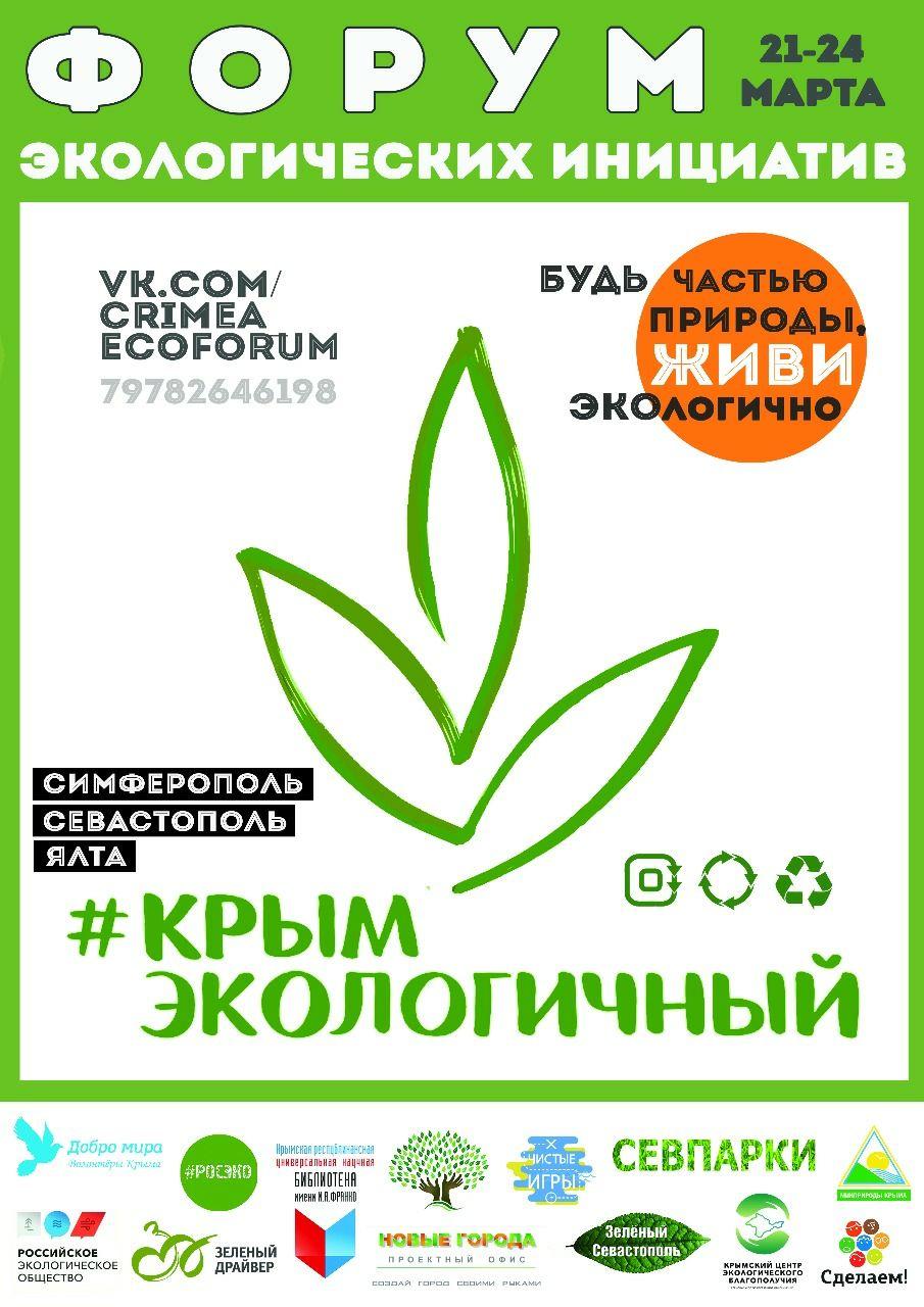 Форум экологических инициатив