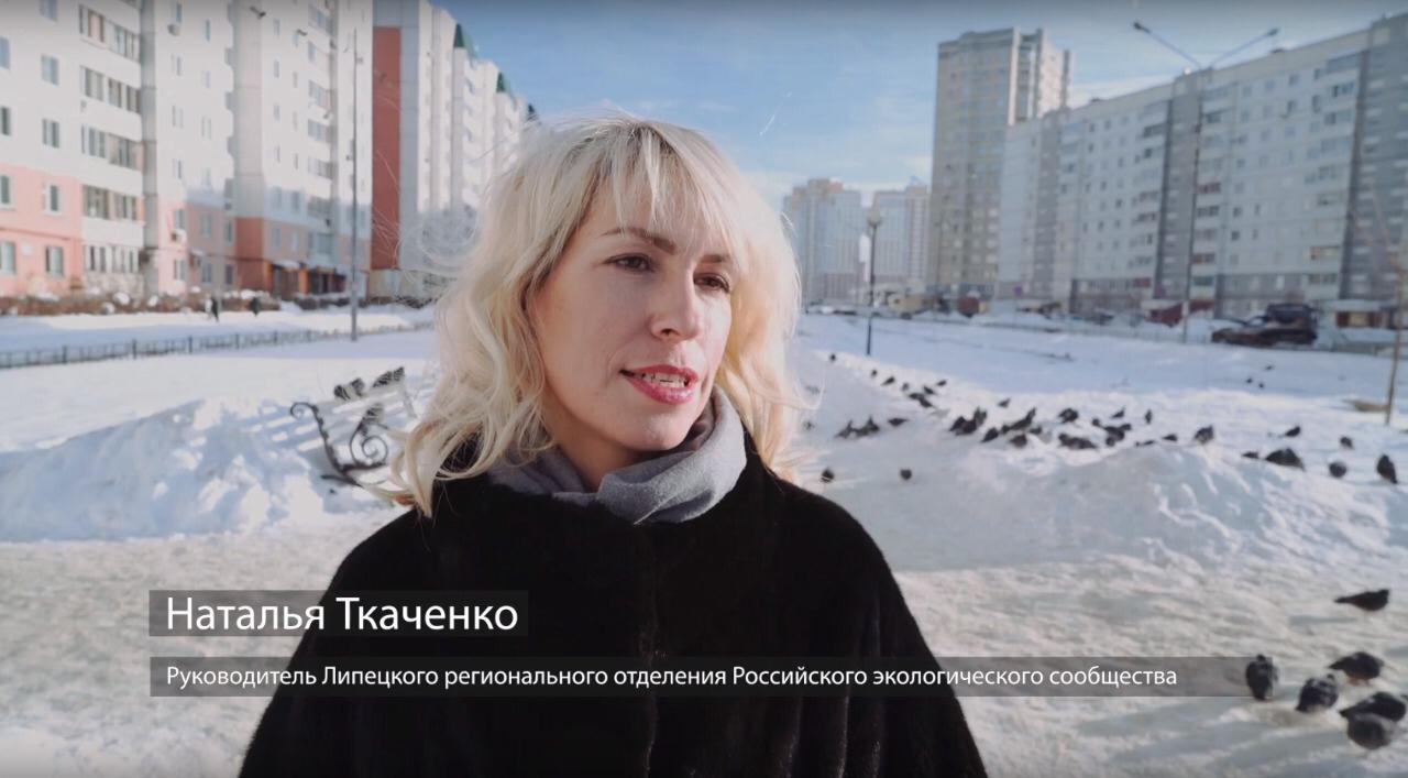 Наталия Ткаченко Руководитель Липецкого отделения Российского экологического общества