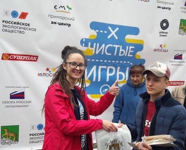 Приморское региональное отделение Российского экологического общества на Чистых Играх