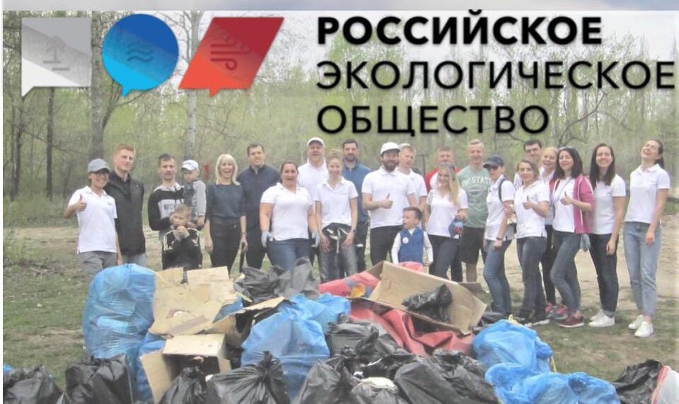Липецкое региональное отделение Российского экологического общества на масштабных городских уборках Липецкой области