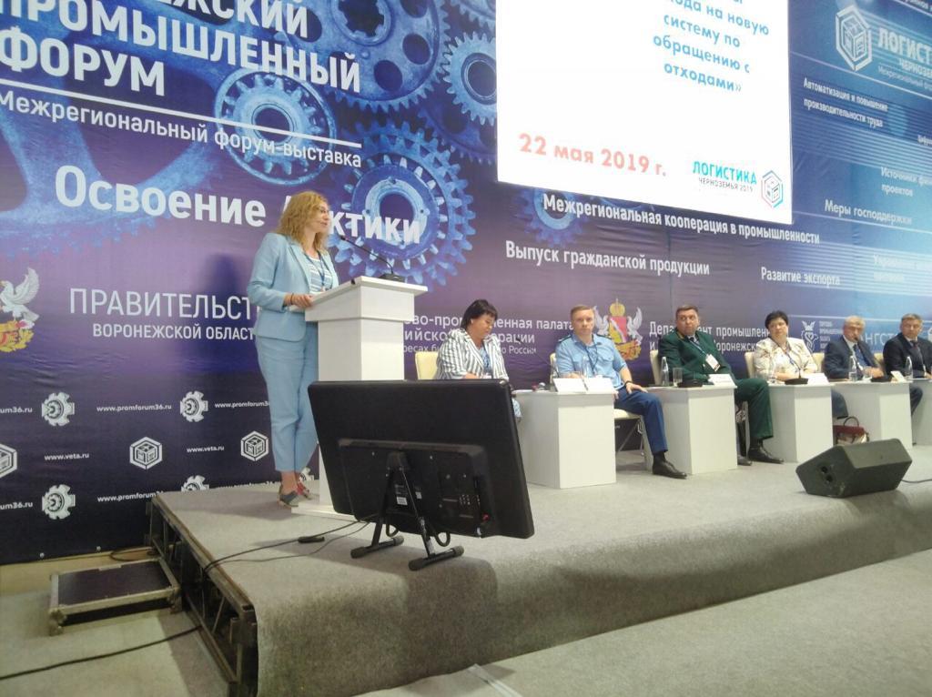 XII Воронежский Промышленный Форум