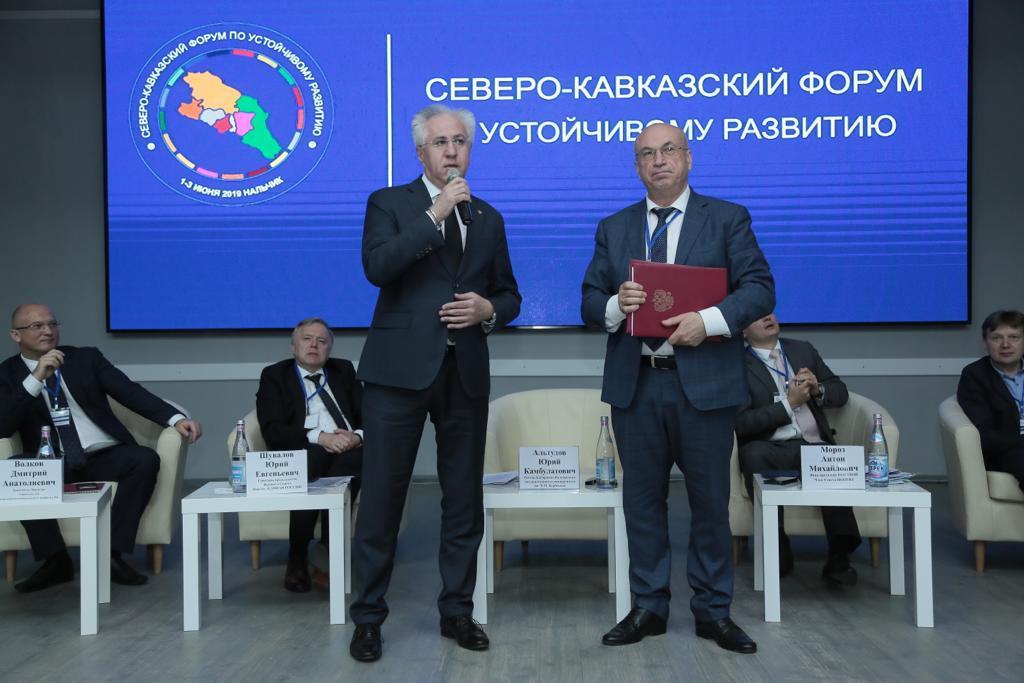 Северо-кавказский офорум по устойчивому развитию