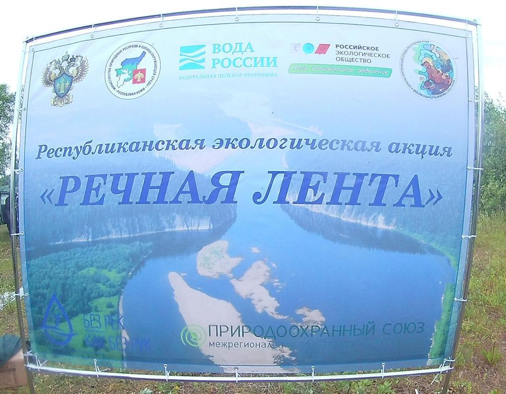 Республиканская экологическая акция «Речная лента» в Республике Коми