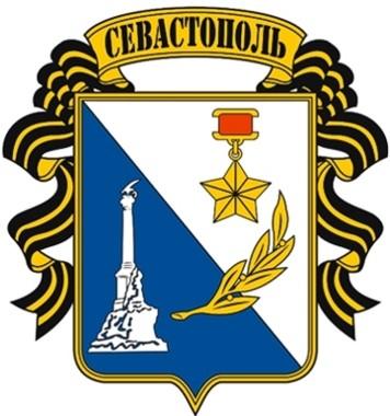 Севастополь Герб