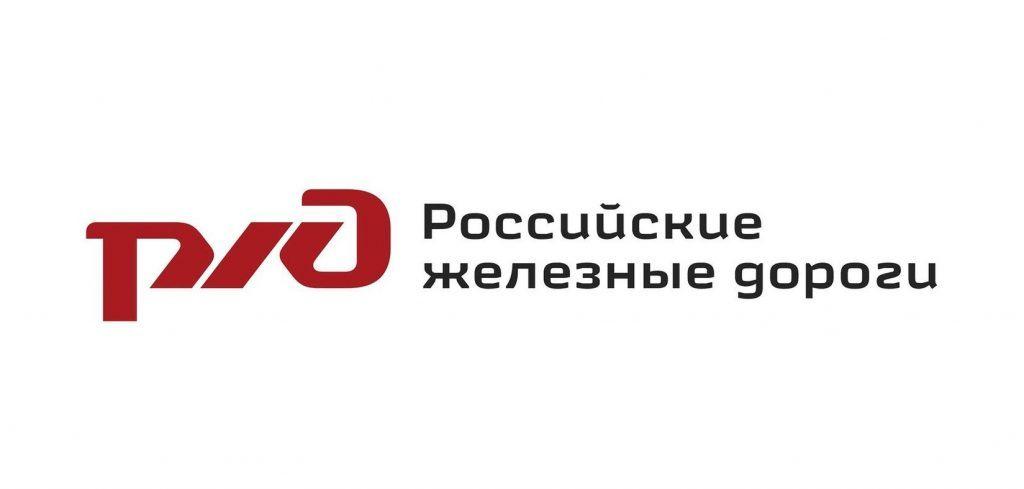РЖД официальный партнер Российского экологического общества