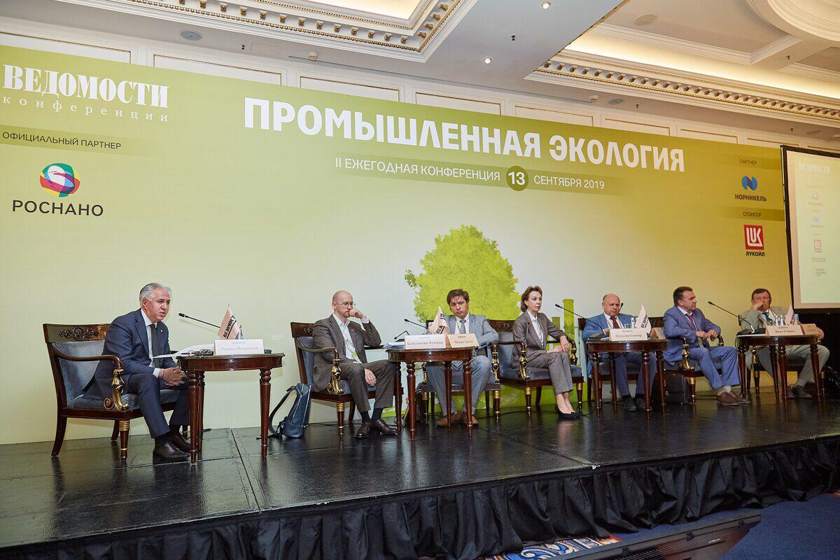 Стратегическая сессия на Конференции Ведомостей Промышленная Экология