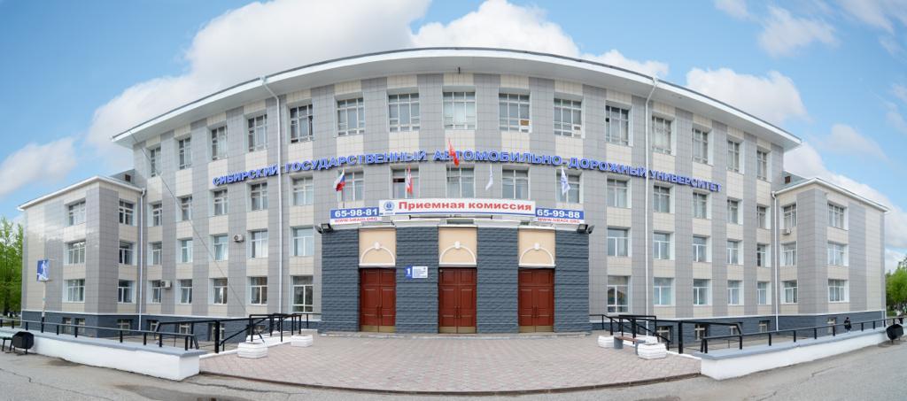 Сибирский Государственный Автомобильный Дорожный Университет
