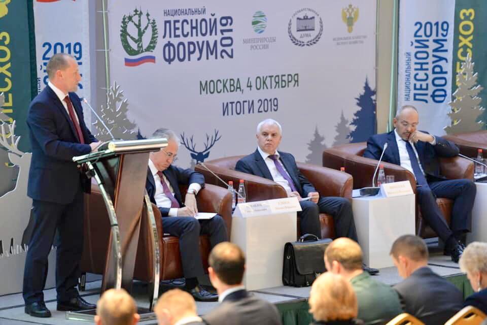 Пленарное заседание Национального лесного форума