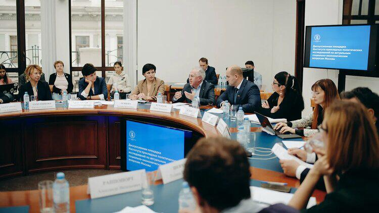 Дискуссионной площадка по актуальным социально-экономическим вопросам Москвы