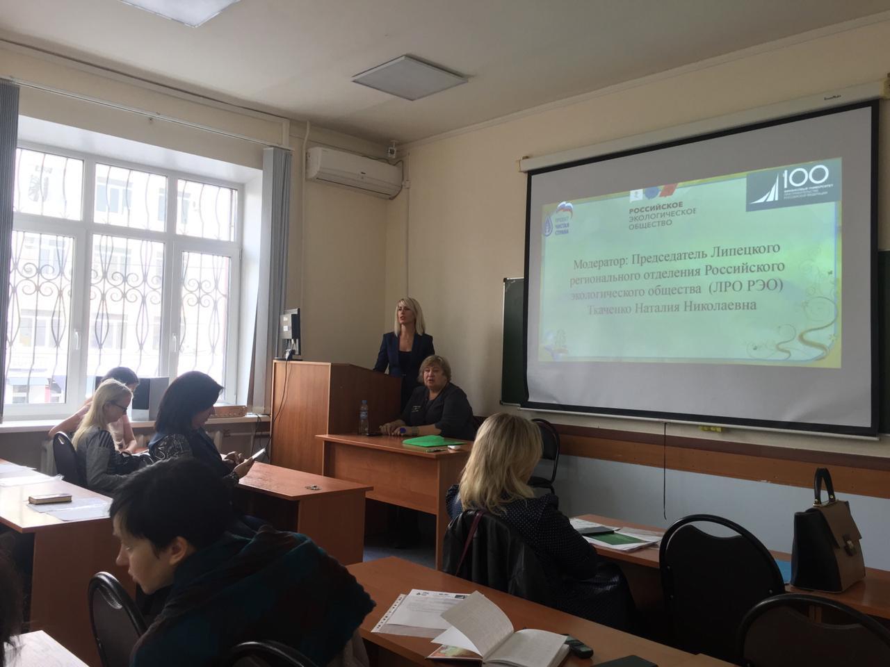 Обсуждение реализации региональных проектов в составе нацпроекта «Экология» на территории Липецкой области