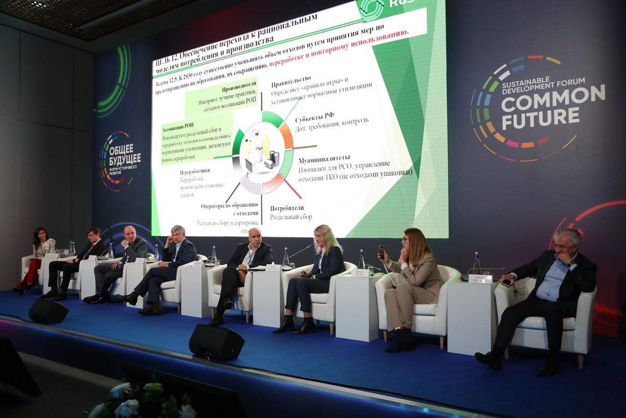Международный Форум устойчивого развития