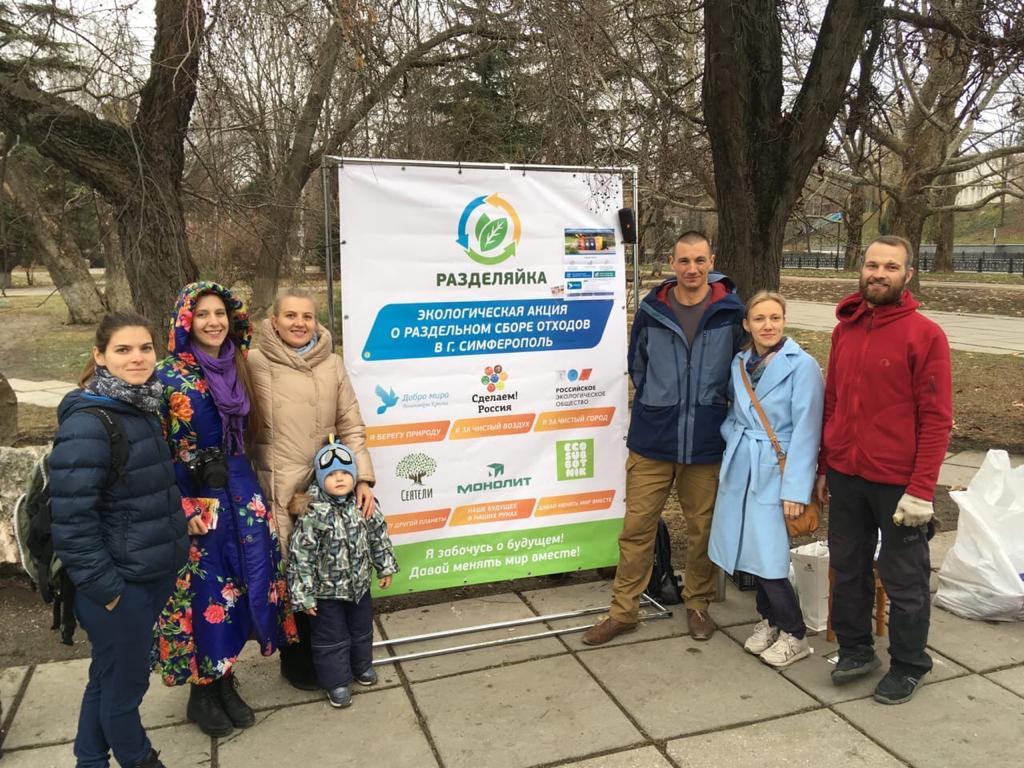 Экологическая акция «Разделяйка» по раздельному сбору отходов в Симферополе