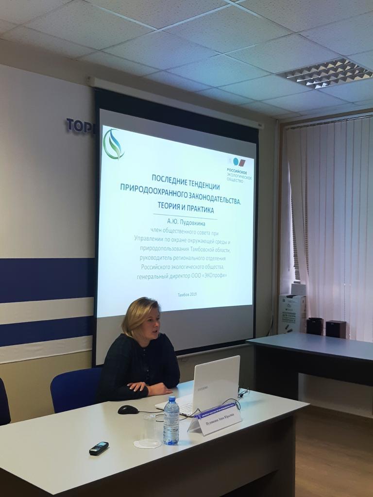 Обучающий семинар по вопросам применения законодательства по НДТ