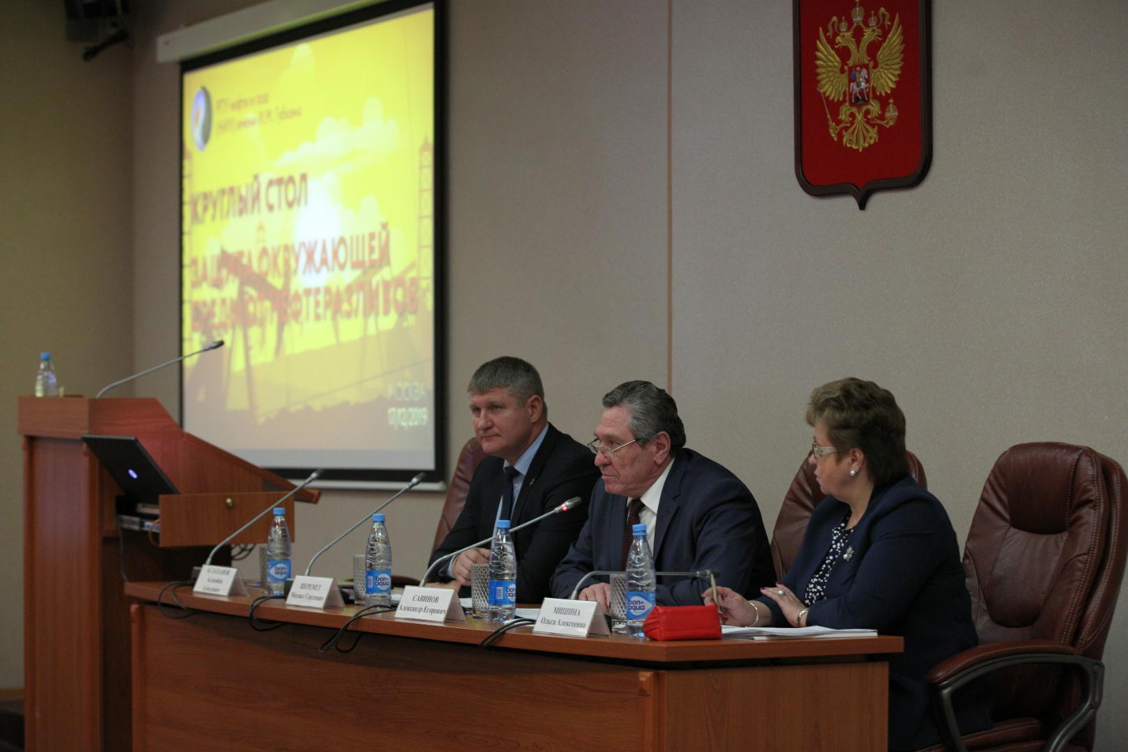 В Губкинском университете обсудили актуальные вопросы защиты окружающей среды от нефтеразливов