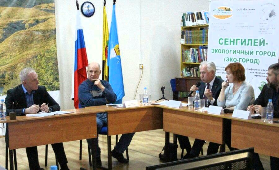 Заседание специалистов отрасли экологии