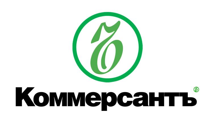 Коммерсант