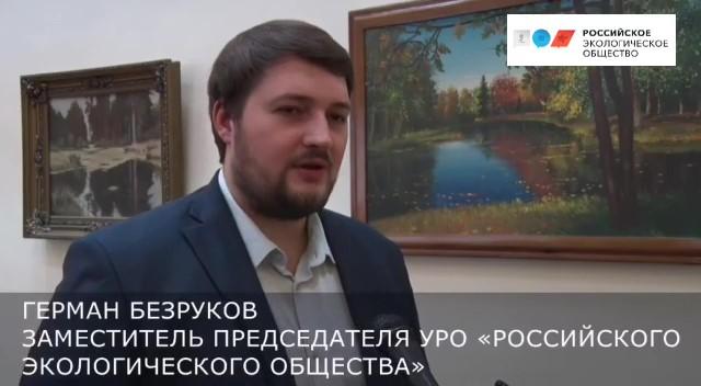 Герман Безруков