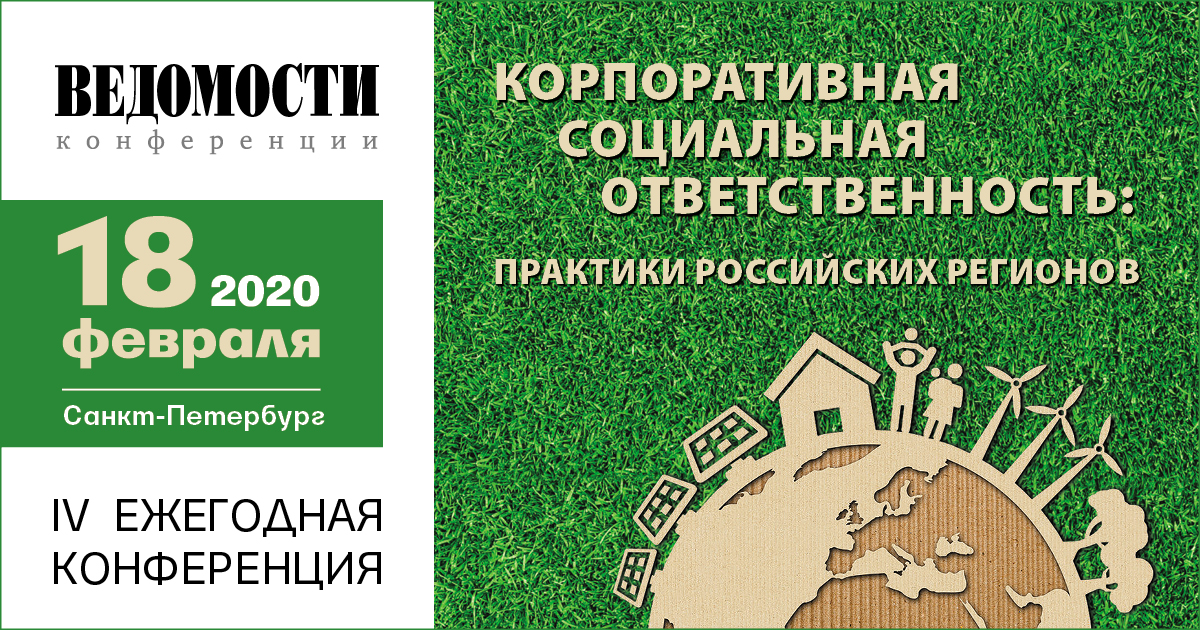 IV конференция Ведомости Корпоративная социальная ответственность: практики российских регионов