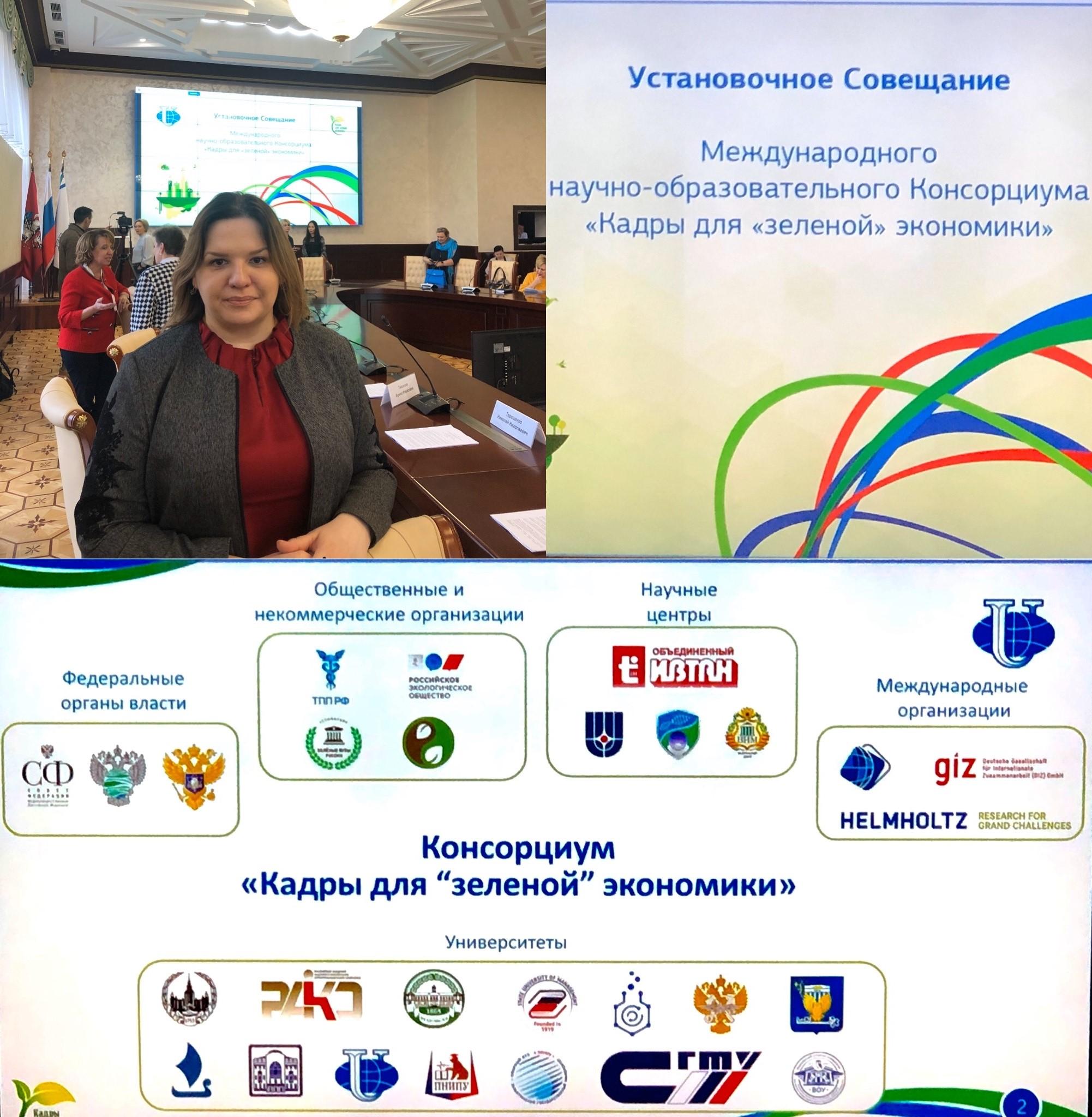 Установочное совещание Международного научно-образовательного Консорциума «Кадры для «зеленой» экономики»