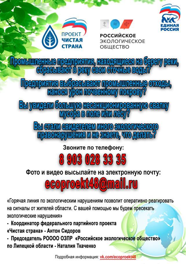 Экологическая горячая линия в Липецкой области