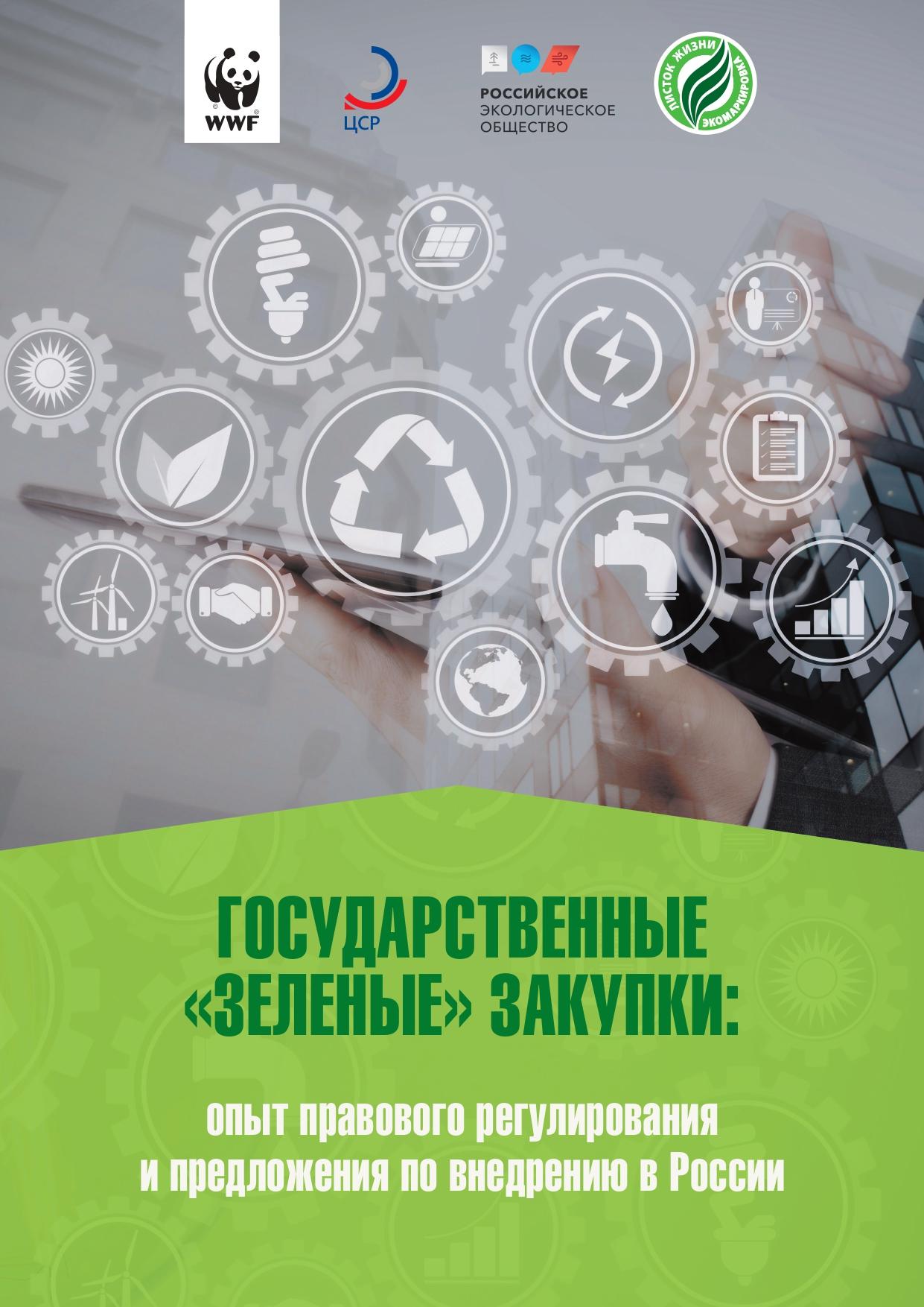 """Государственные """"Зеленые"""" закупки: опыт правового регулирования и предложения по внедрению в России"""