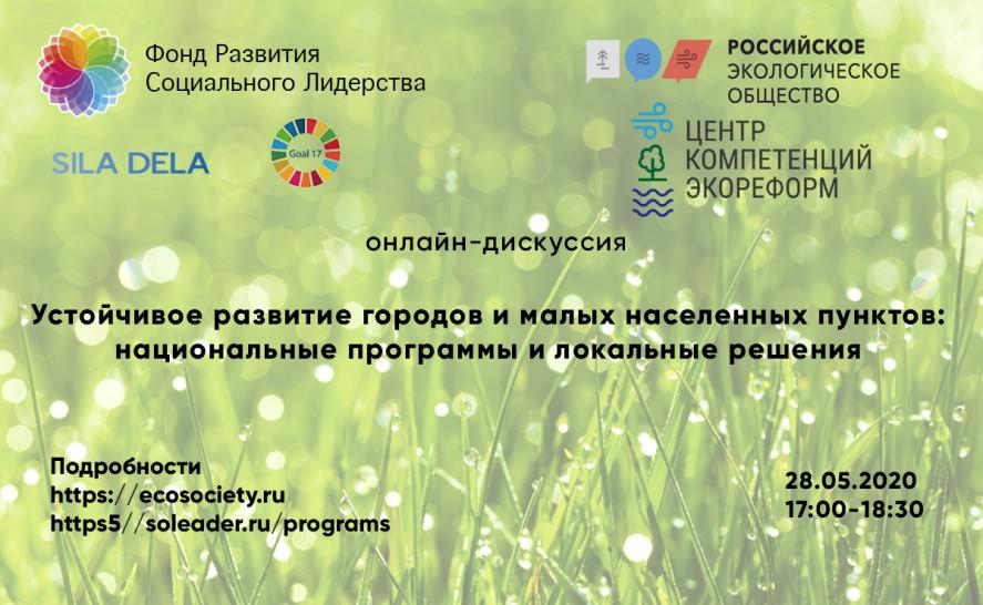 Глобальное партнерство сообществ – обмен знаниями и лучшими практиками