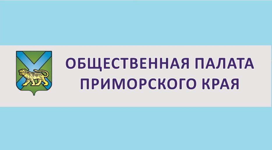 Общественная палата Приморского края