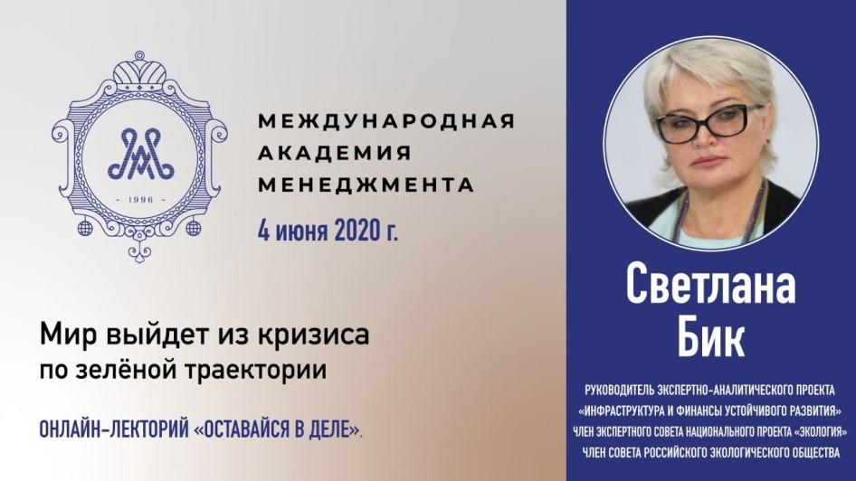 Светлана Бик на онлайн-лекции Международной Академии менеджмента