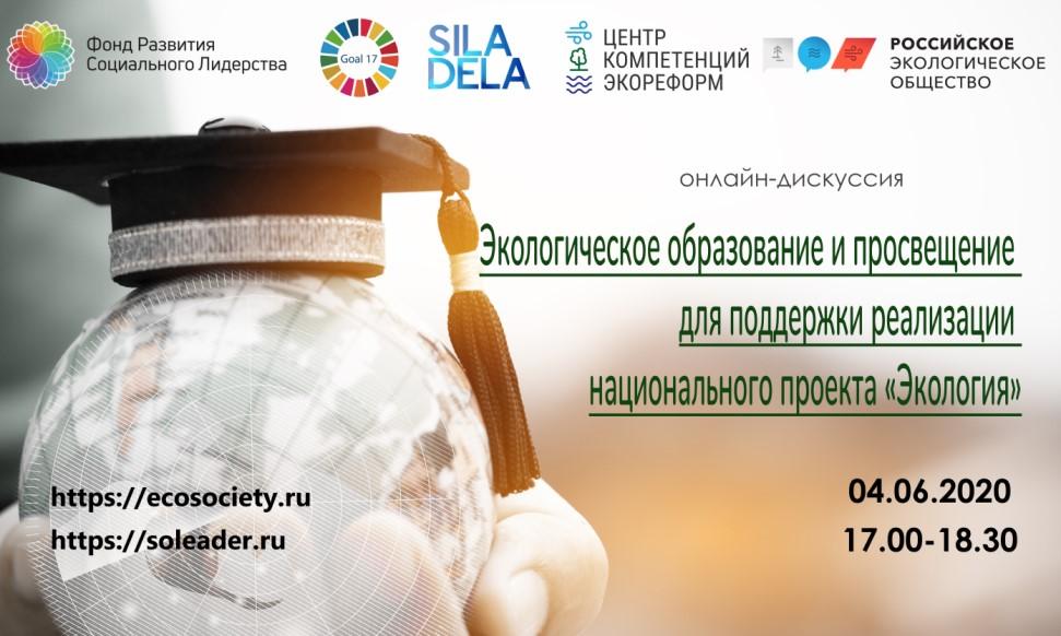 Экологическое образование и просвещение для поддержки реализации национального проекта «Экология»