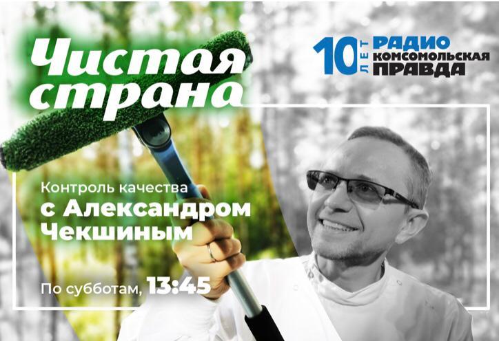 Программе «Чистая страна» Радио «Комсомольская правда»