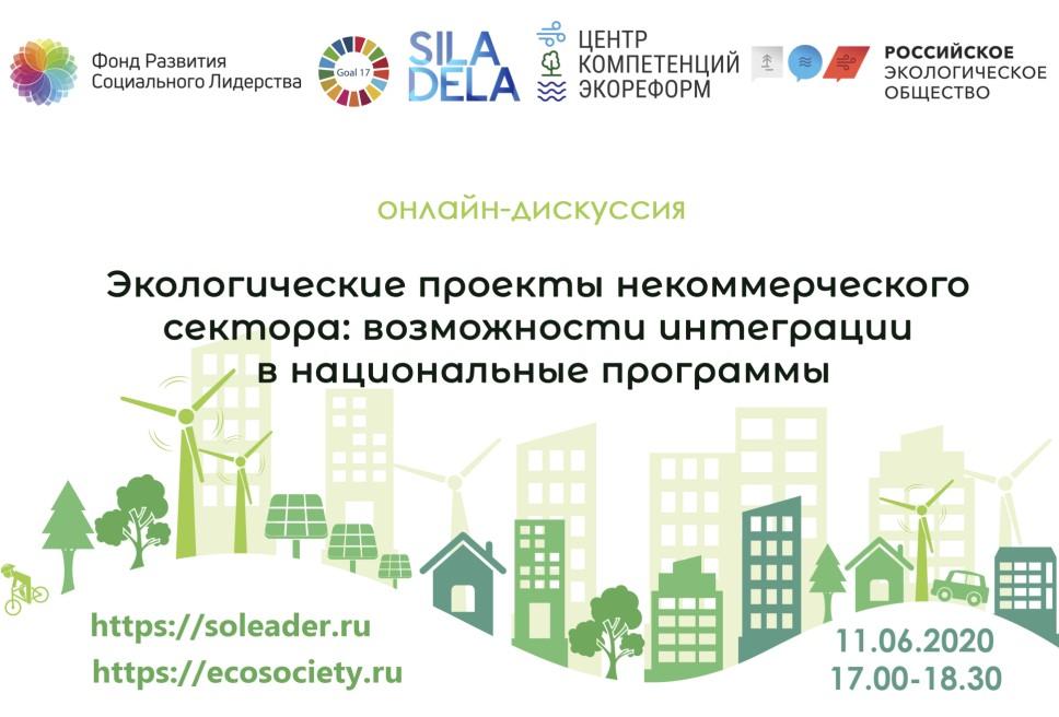Экологические проекты некоммерческого сектора: возможности интеграции в национальные программы