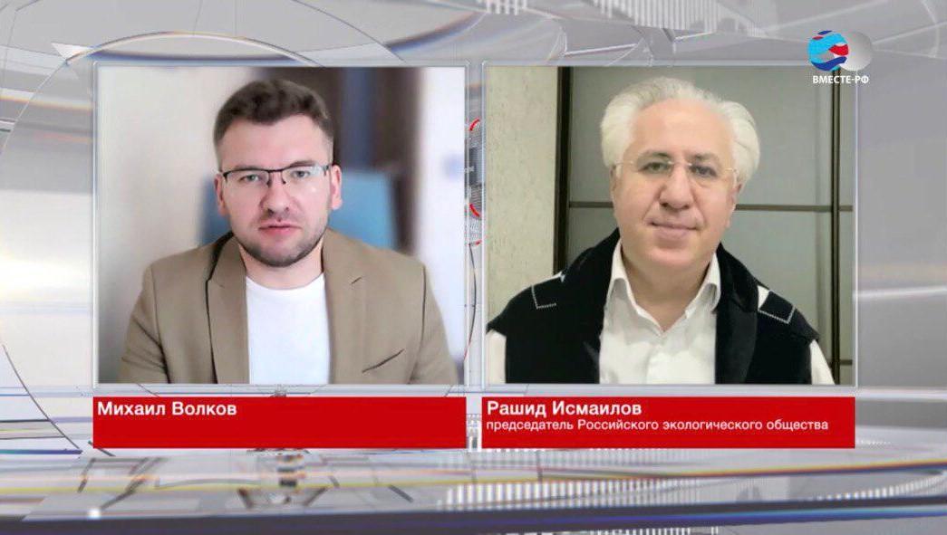 Рашид Исмаилов Вместе РФ