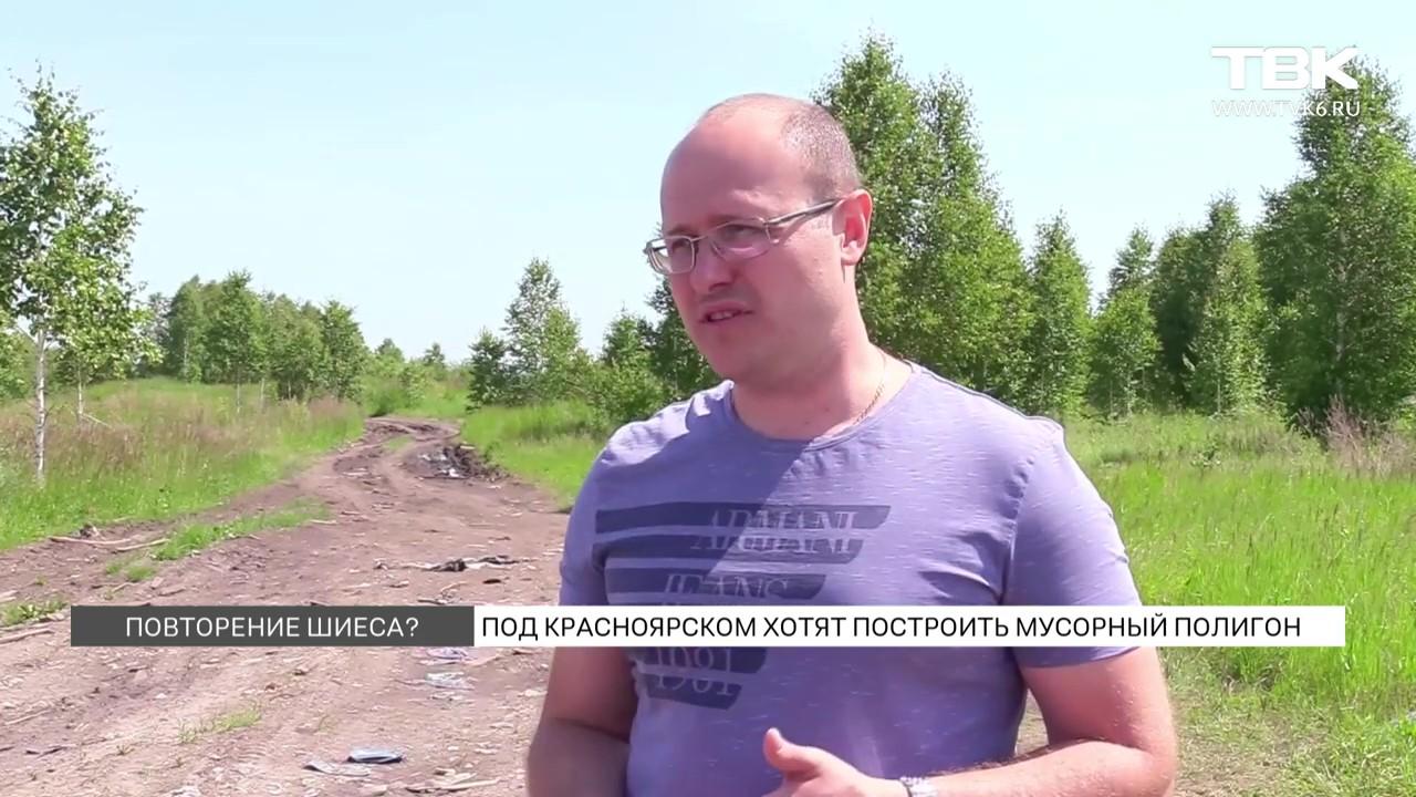 Павел Гудовский руководитель Красноярского отделения Российского экологического общества