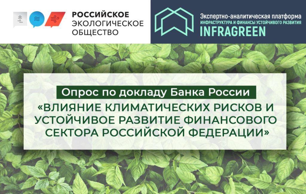 Опрос по Докладу Банка России «Влияние климатических рисков и устойчивое развитие финансового сектора Российской Федерации»