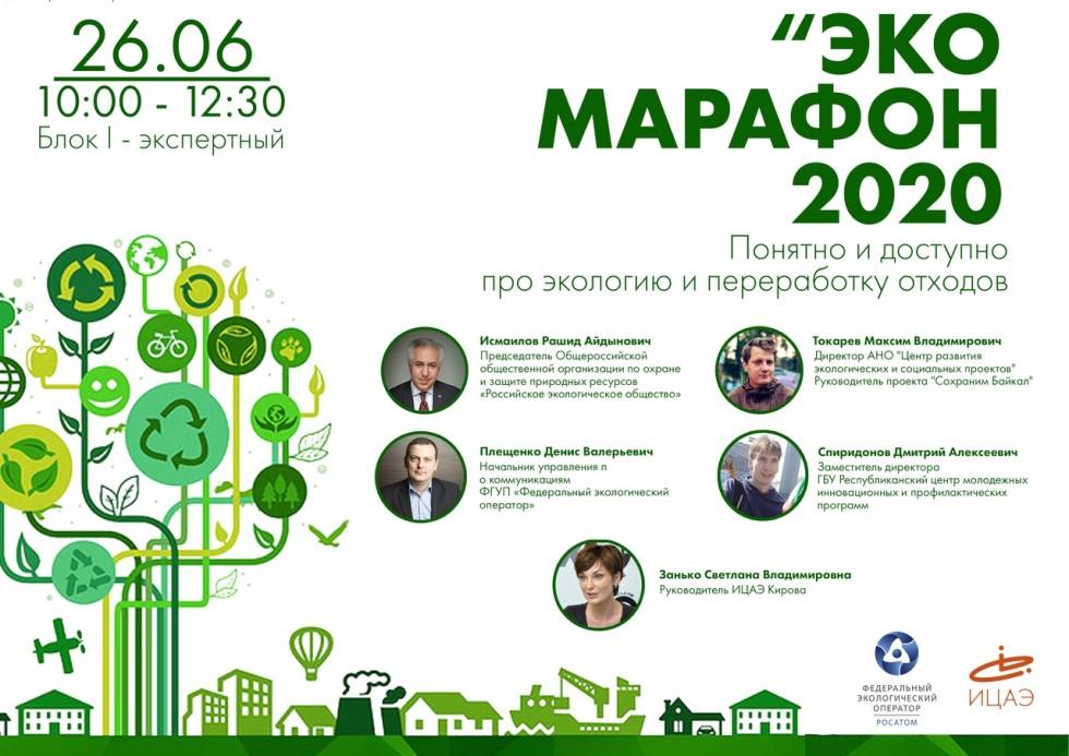 Экомарафон 2020