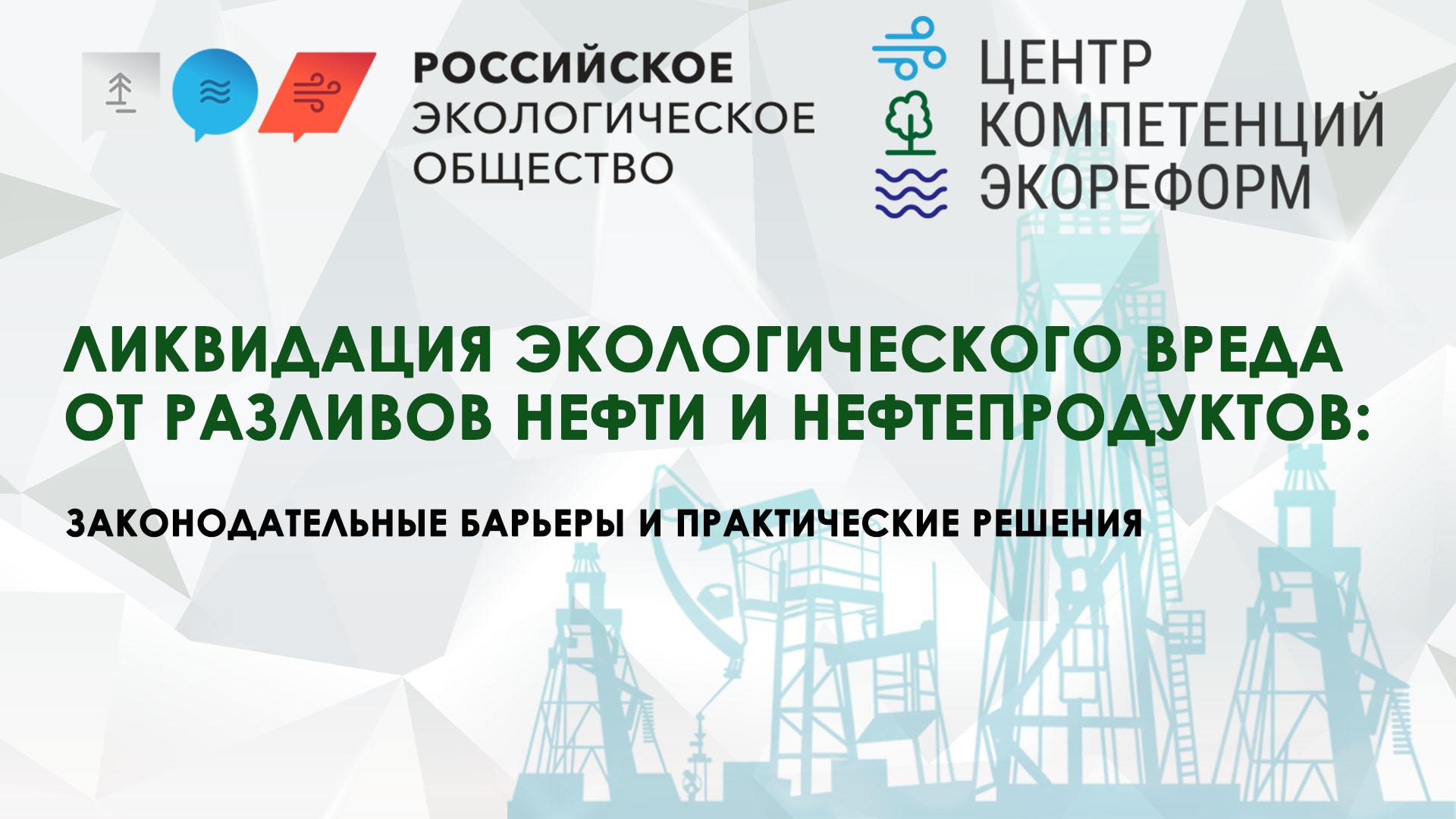 Ликвидация экологического вреда от разливов нефти и нефтепродуктов: законодательные барьеры и практические решения