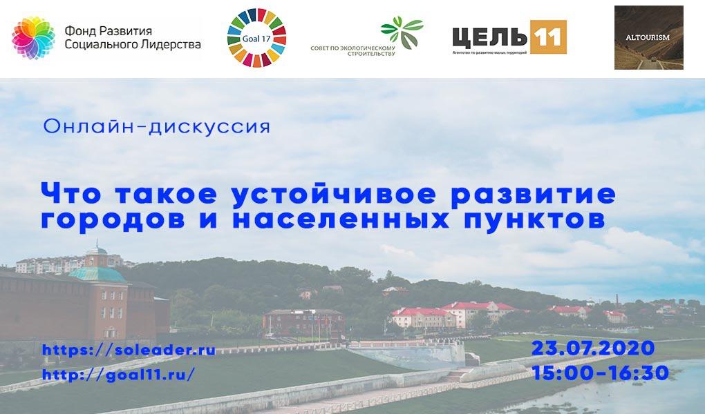 онлайн-дискуссию на тему «Что такое устойчивое развитие городов и населенных пунктов»