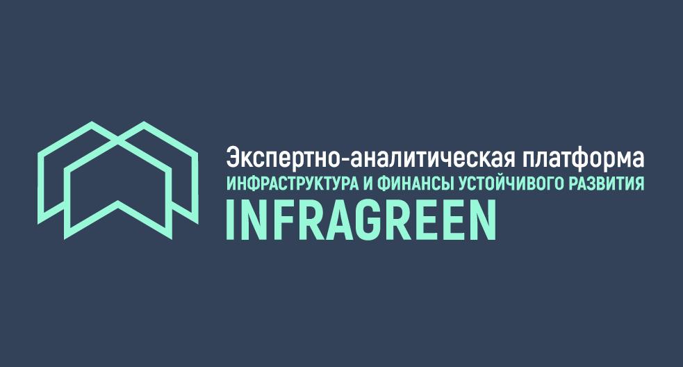 Infragreen - экспертно-аналитическая платформа