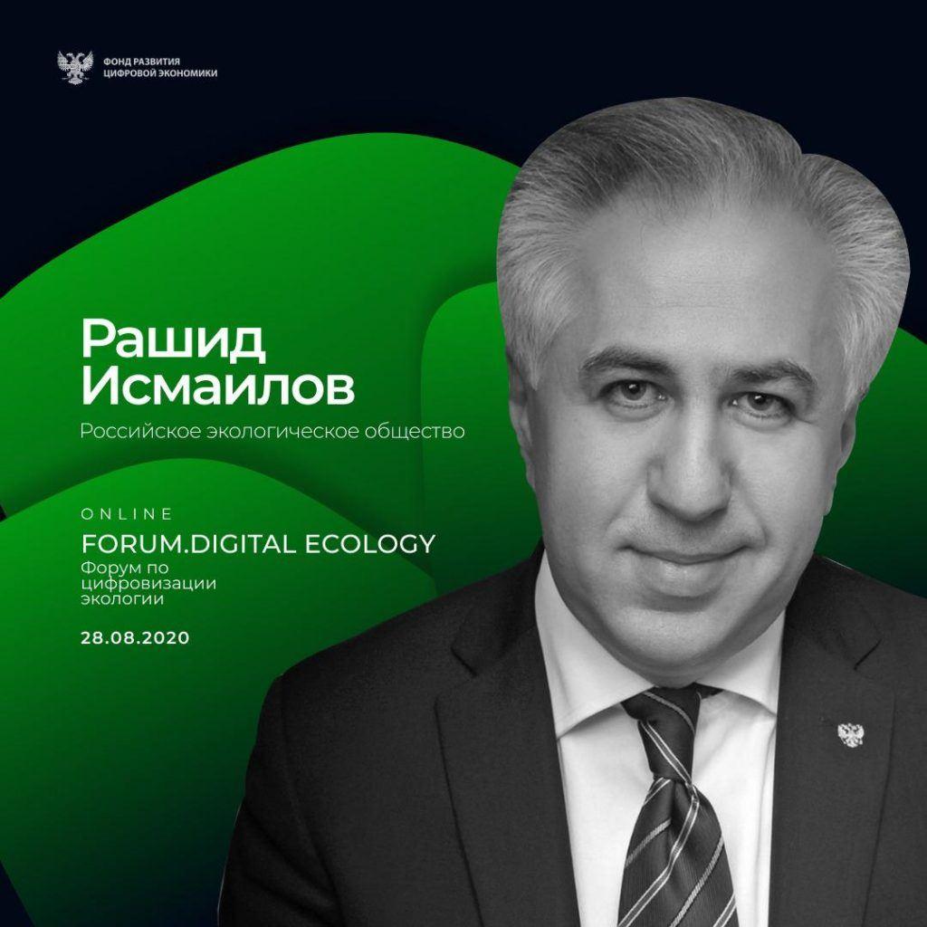 Рашид Исмаилов примет участие в форуме по цифровизации экологии Forum.Digital Ecology