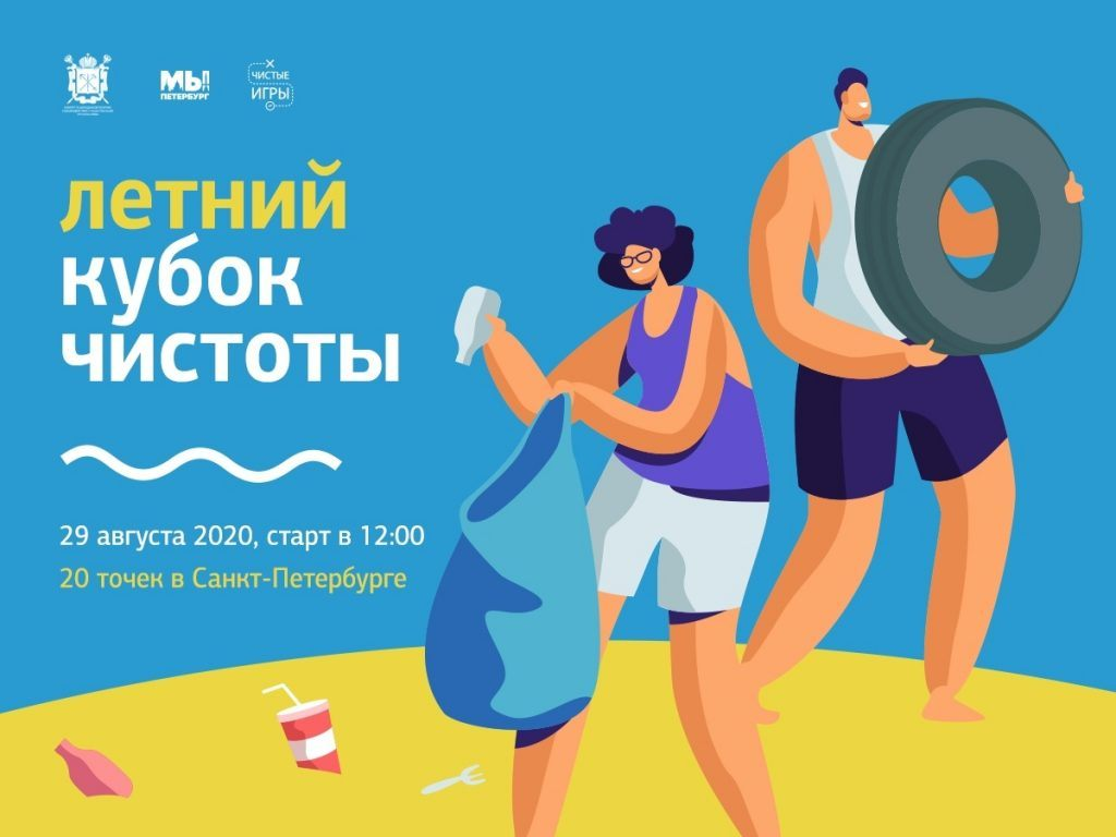 Летний Кубок Чистоты 2020