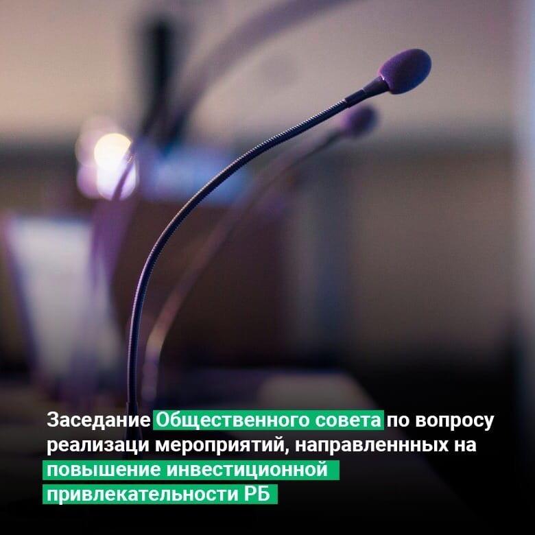 Руководитель Башкирского отделения РЭО принял участие в заседании Общественного совета Управления Росреестра