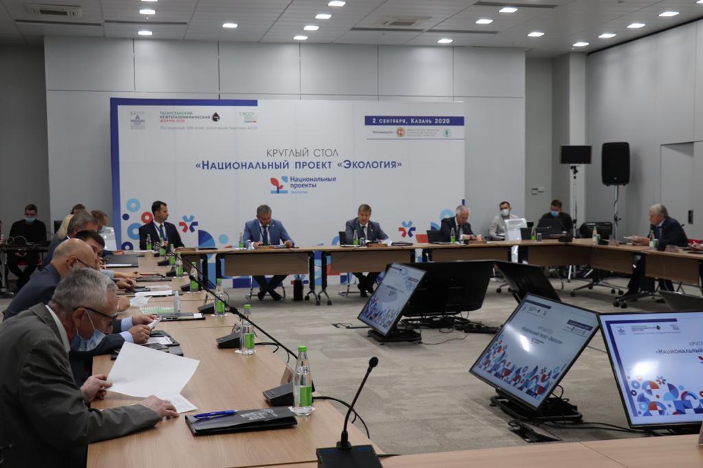 Российское экологическое общество и Минэкологии Республики Татарстан провели круглый стол «Нацпроект «Экология»